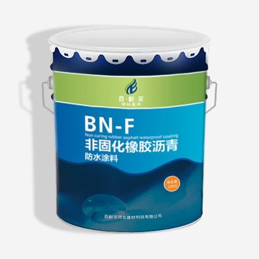 BN-F非固化橡胶沥青防水涂料
