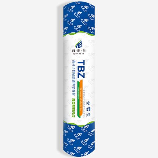 TBZ高分子自粘胶膜防水卷材